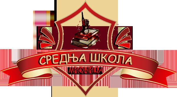 Средња школа Мионица